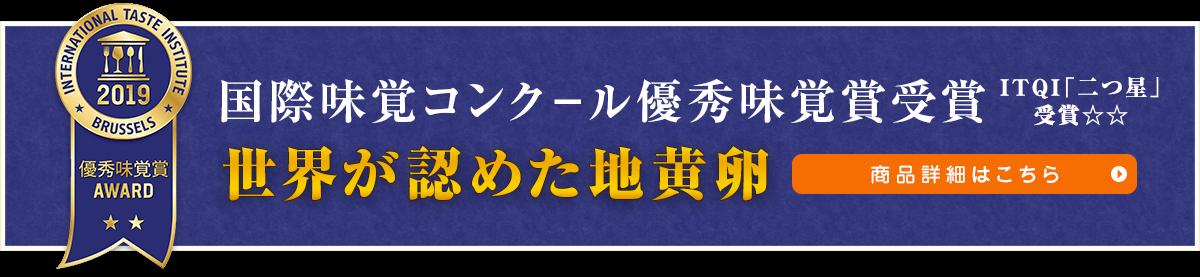 国際味覚コンク-ル 世界が認めた地黄卵 優秀味覚賞受賞 ITQI「二つ星」受賞 ☆☆