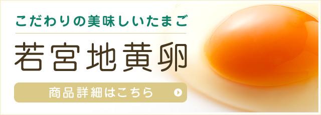 こだわりの美味しいたまご 若宮地黄卵 商品詳細はこちら